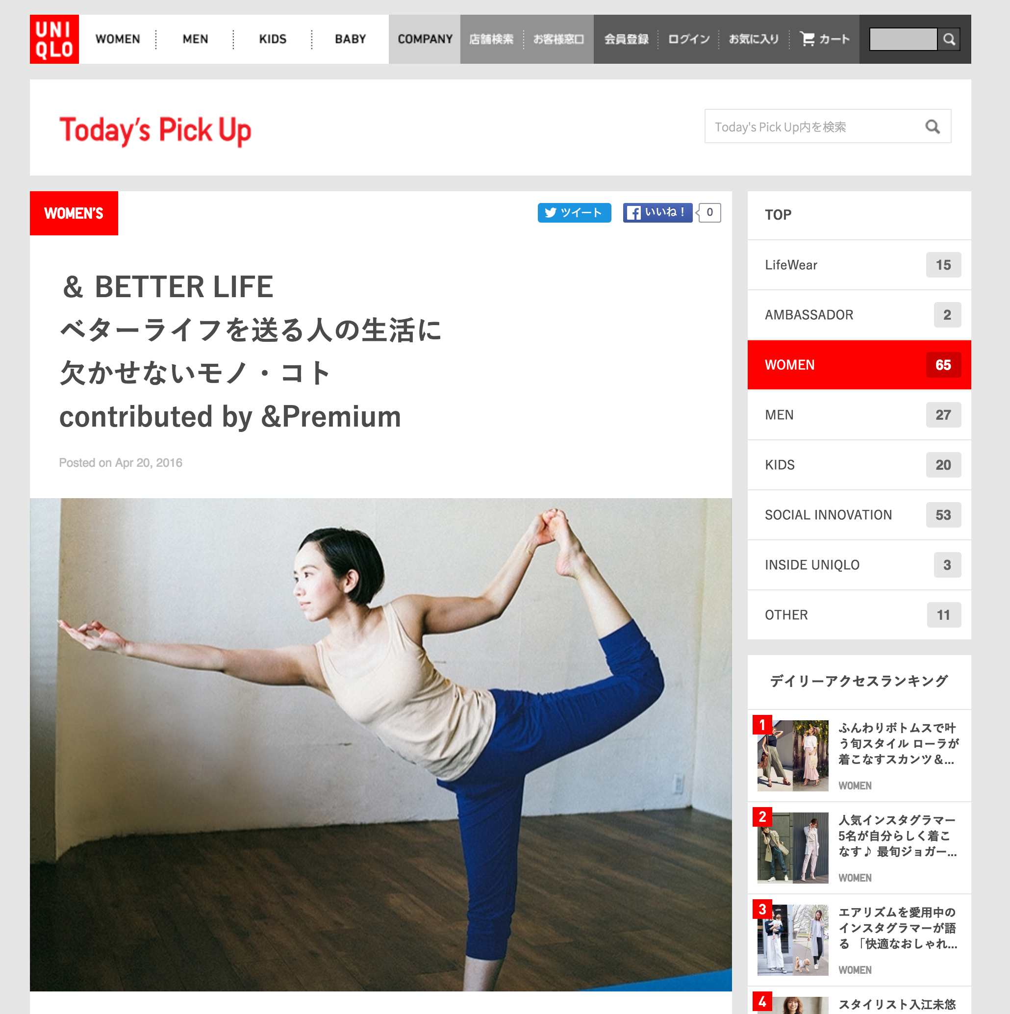 FireShot Capture 1 - & BETTER LIFE ベターライフを送る人の生活_ - http___www.uniqlo.com_jp_news_topics_2016042002_